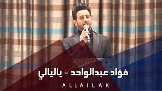 فؤاد عبدالواحد - يا ليالي