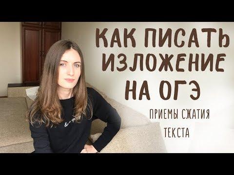 Как написать изложение по русскому языку 9 класс