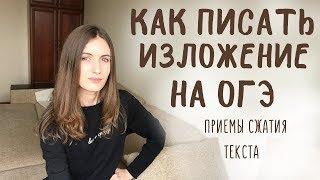 Как писать изложение на ОГЭ по русскому языку
