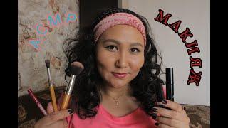 АСМР Макияж на свидание Ролевая игра ASMR Date makeup Role play