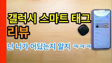 갤럭시 스마트태그 리뷰(Galaxy Smart Tag Review)
