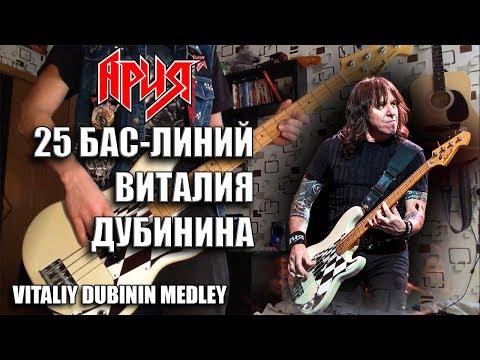 25 БАС-ЛИНИЙ ВИТАЛИЯ ДУБИНИНА/Vitaliy Dubinin Meldey/Ария Medley