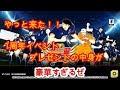キャプテン翼 ~たたかえドリームチーム~  1周年イベント(*Θ_Θ*)/注目  特殊なス…