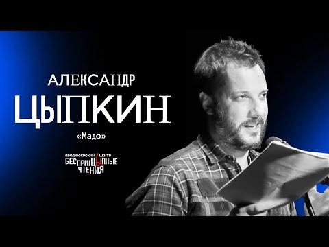 """А. Цыпкин читает рассказ """"Мадо"""""""