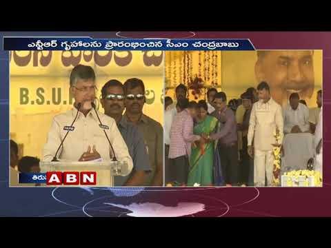 AP CM Chandrababu Naidu Speech At TCL Foundation Stone Ceremony In Tirupati   ABN Telugu