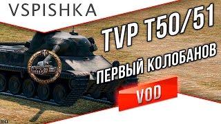 TVP T50/51 - Первый КОЛОБАНОВ и Мастер World of Tanks