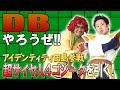 【R藤本】DBやろうぜ!! 其之百二十三 アイデンティティ田島参戦で新SSR超サイヤ人4ゴジータを引く!DOKKANフェスガシャ【ドッカンバトル】