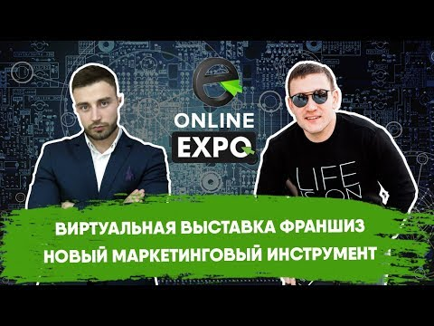 ВИРТУАЛЬНАЯ ВЫСТАВКА ФРАНШИЗ - НОВЫЙ МАРКЕТИНГОВЫЙ ИНСТРУМЕНТ