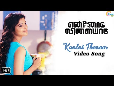 Ennodu Vilayadu  Kaalai Theneer Video   A Moses  Kathir, Sanchitha Shetty