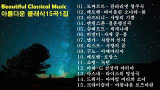 ♣Beautiful Classical Music(아름다…