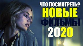 10 КЛАССНЫХ НОВЫХ ФИЛЬМОВ 2020, КОТОРЫЕ УЖЕ ВЫШЛИ! ЧТО ПОСМОТРЕТЬ? ТОП 10 ЛУЧШИХ ФИЛЬМОВ