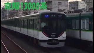 野江⇒京橋を行く京阪13000系