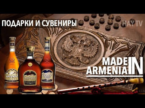 Что привезти из Армении | СУВЕНИРЫ И ПОДАРКИ