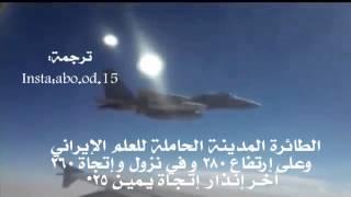ترجمة المحادثة بين الطيار السعودية و الطائرة الايرانية المتسللة