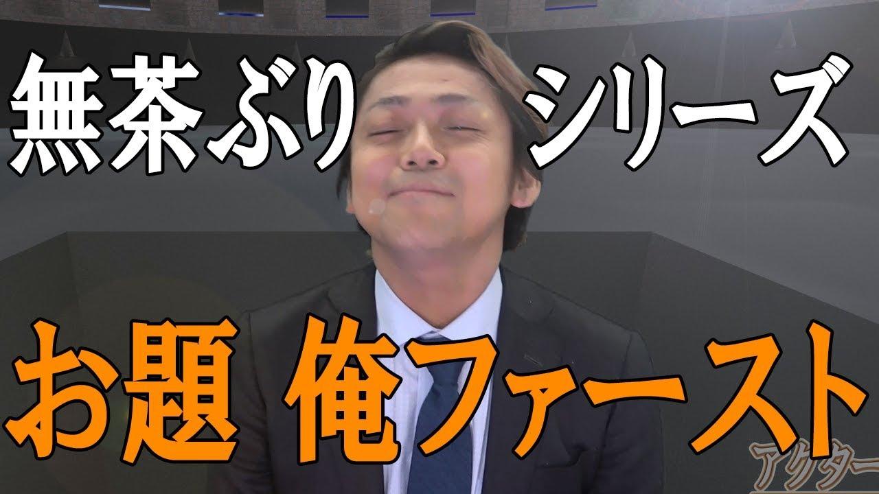 アクターズコロッセオ【お題 俺...