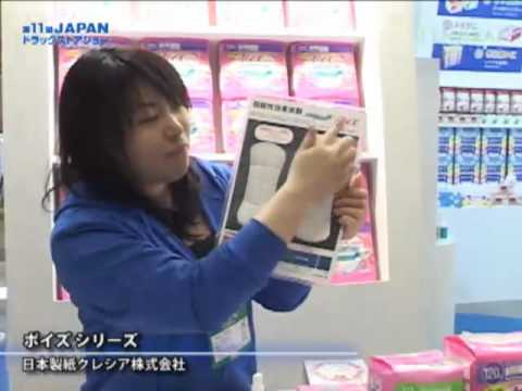 [11th Japan Trade Fair For Drug Stores] Poise Series - NIPPON PAPER CRECIA Co., Ltd.