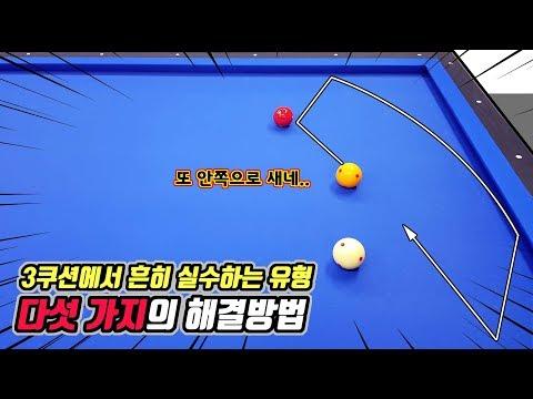 당구 3쿠션칠 때 흔히 실수하는 유형 다섯 가지(feat. 해결방법) / 아빌371회