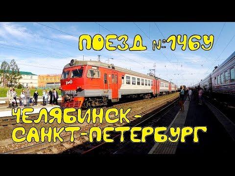 Поездка на поезде №146У Челябинск - Санкт-Петербург из Перми в Нижний Новгород