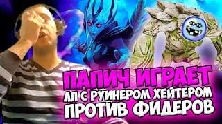 ПАПИЧ: С ХЕЙТЕРОМ РУИНЕРОМ ПРОТИВ ФИДЕРОВ В ЛОУ ПРИОРИТИ