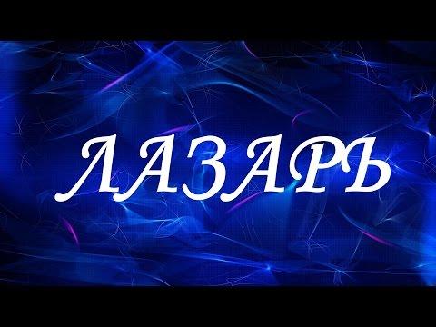 Значение имени Лазарь. Мужские имена и их значения