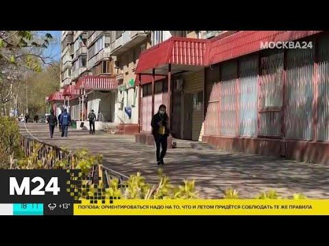 Какие послабления ограничений вводят с 18 мая в Подмосковье - Москва 24