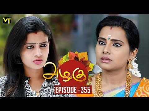 Azhagu - Tamil Serial | அழகு | Episode 355 | Sun TV Serials | 21 January 2019 | Revathy | VisionTime