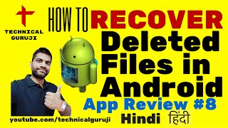 [Hindi] How to Recover Deleted Files in Android | Android App Review #8