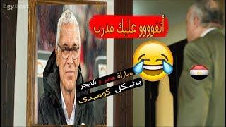 ملخص مباراة مصر والنيجر 6-0 - تصفيات كاس الامم الافريقية 2019 HD| بشكل كوميدى