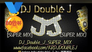 2015 5월 EDM - DJ Double J THE SUPER MIX - nonstop club remix music korea dj 클럽노래음악최신