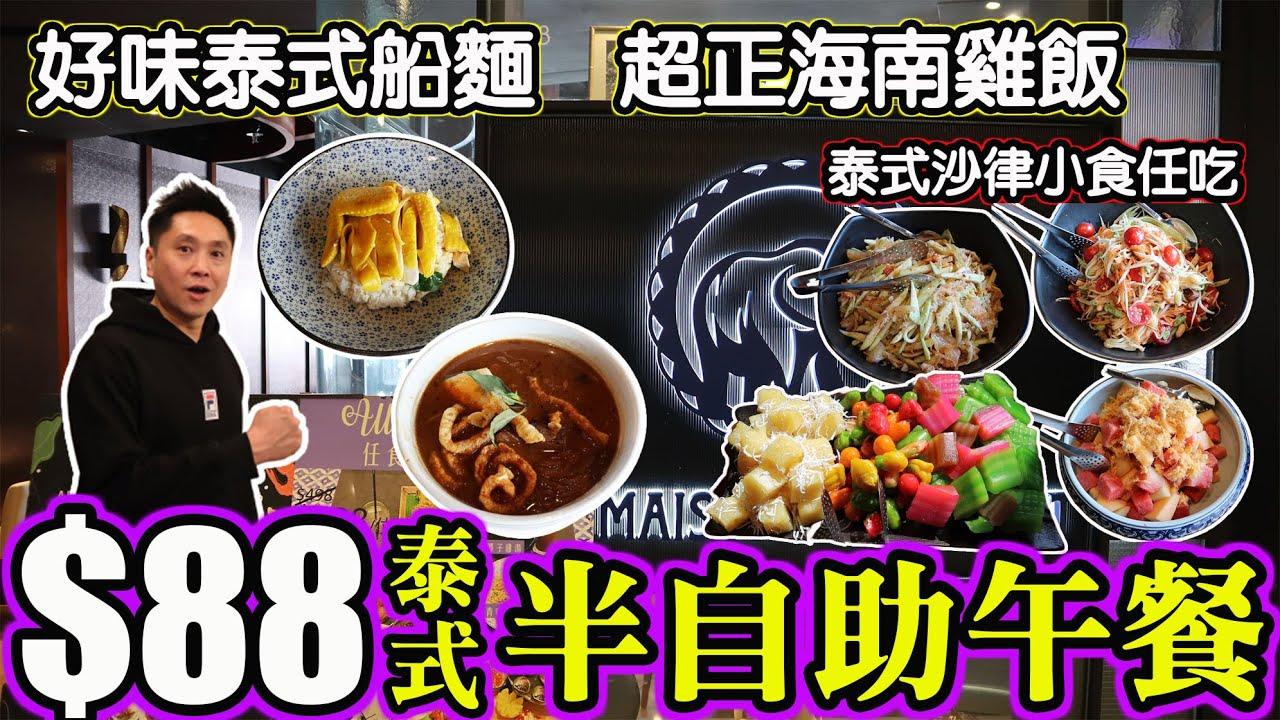 [HEA住去食] $88超高質泰式半自助午餐 | 象屋泰國餐廳 | 任吃泰式沙律甜品點心 - YouTube