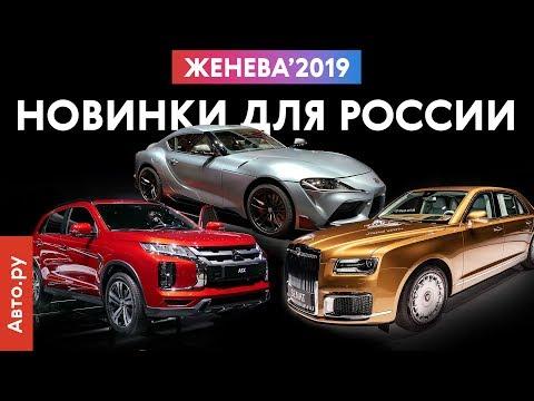 Новинки ДЛЯ РОССИИ | Женева-2019