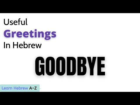 Hebrew Lesson How To Say I Love You In Hebrew For Both Genders Hebrew For Beginners Youtube