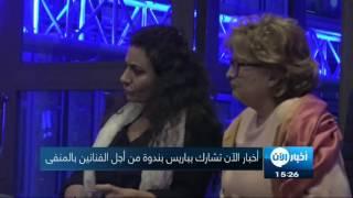 فنانون سوريون يروون معاناة زملائهم في معهد العالم العربي