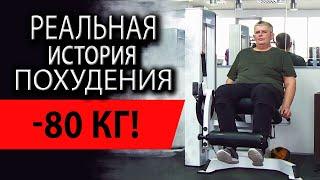 Реальная история похудения 80 кг