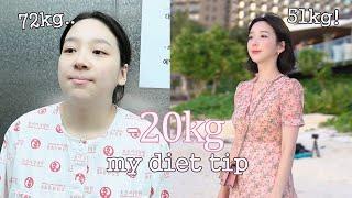 -20kg 다이어트 이번에도 성공 🙆♀️ 72kg 에서 51kg 체중감량 과정 이야기 / 다이어트팁 / 아임수연