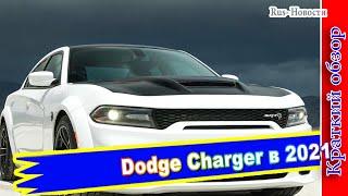 Авто обзор - Dodge Charger в 2021: Седан стал мощнее