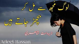 Log Mujh Se Mil Kar|Best Urdu Ghazal|Heart Touching Sad Ghazal|Urdu Ghazal