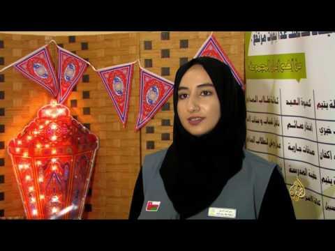هذا الصباح- العمل الخيري برمضان في سلطنة عمان  - نشر قبل 2 ساعة