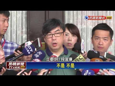 強調改革決心 段宜康宣布不續任立委-民視新聞