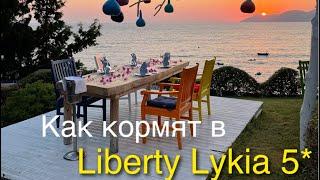 Ужин в основном ресторане отеля Liberty Lykia 5 разнообразное питание БЕЗ ОЧЕРЕДЕЙ Обзор 2021