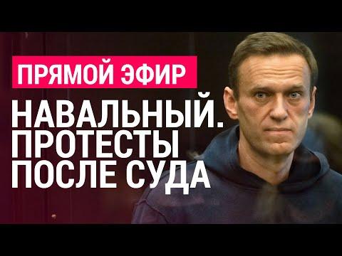 Навальный. Протесты после суда | 02.02.21