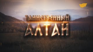 Документальный фильм. Эпоха Возрождения. «Таинственный Алтай»