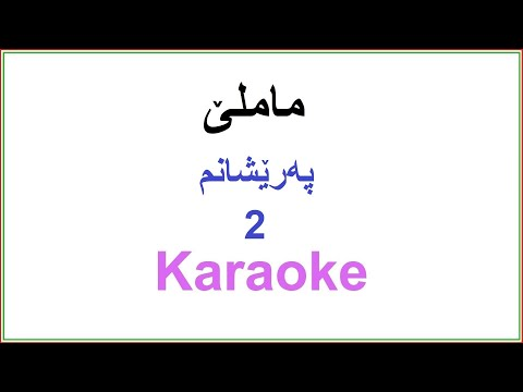 Kurdish Karaoke: Muhammad Mamle - Pareshanm 2  محمد ماملێ ـ پهرێشانم