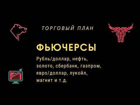 Фбючерсы Рубль / доллар, Нефть, Золото, РТС, Сбербанк, Газпром, евро / доллар и т.д.