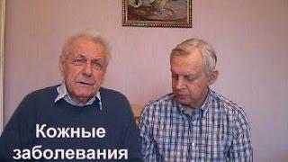 Неумывакин Кожные заболевания Alexander Zakurdaev