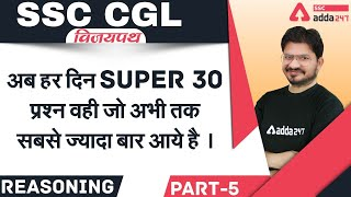 SSC CGL 2021 | Reasoning | Super 30 Daily Questions Asked in SSC CGL | Part 5