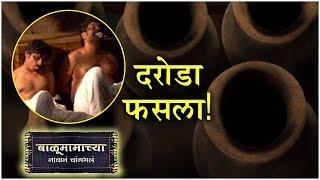 balumamachya navan changbhala 18th february episode update colors marathi