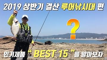 2019년 상반기 바다 루어낚시대 BEST 15, 가성비 루어낚시대 추천