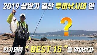 2019년 상반기 바다 루어낚시대 BEST 15, 가성…