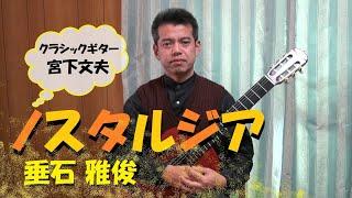 クラシックギター:宮下文夫 尊敬するギタリストの一人、垂石雅俊編「弾...